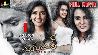 Maya Mall Latest Telugu Full Movie | 2020 New Full Length Movies | Eesha Rebba @SriBalajiMovies - SRIBALAJIMOVIES