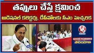 Special Discussion On CM KCR Review Meeting On Rural backslashu0026 Urban Development |V6 Good Morning Telangana - V6NEWSTELUGU