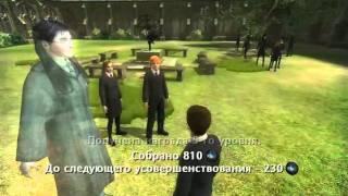 Гарри Поттер и Орден Феникса Прохождение часть 9