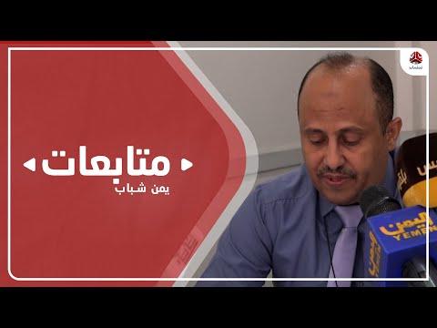 مجلس جامعة تعز يقر استئناف العملية التعليمية من يوم السبت المقبل