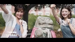 2019_金門風獅爺廣宣影片(1min)