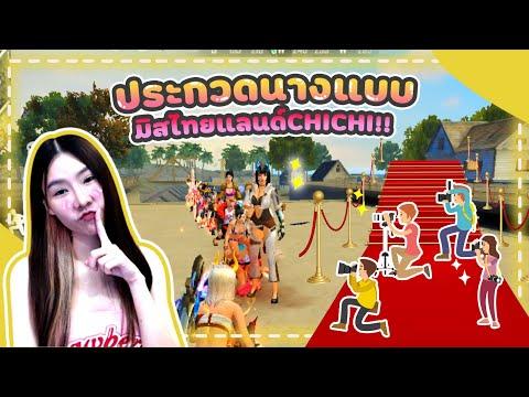 FREE-FIRE-ประกวดนางแบบมิสไทยแล