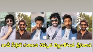 Latest Video of Bellamkonda Srinivas | Body Secret | Rajshri Telugu - RAJSHRITELUGU