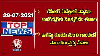 Etela Slams CM KCR   MP Arvind Visits Tribal Union Minister Arjun Munda    V6 Top News - V6NEWSTELUGU