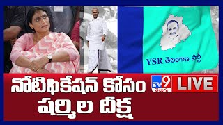YS Sharmila LIVE   నిరుద్యోగుల కోసం నిరాహారదీక్ష : Nalgonda - TV9 - TV9