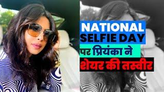 Priyanka Chopra Jonas ने National Selfie Day के मौके पर  शेयर की अपनी  तस्वीर - IANSINDIA