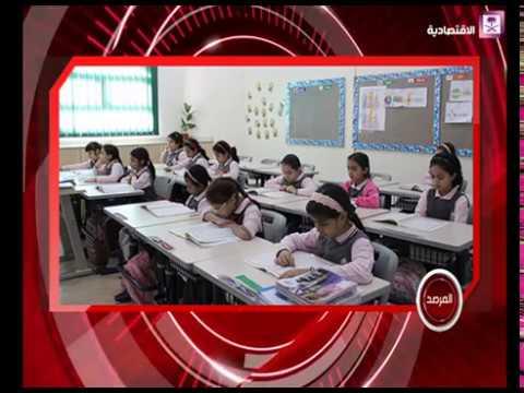 المرصد - معلمات المدارس الأهلية.. والمستقبل المجهول