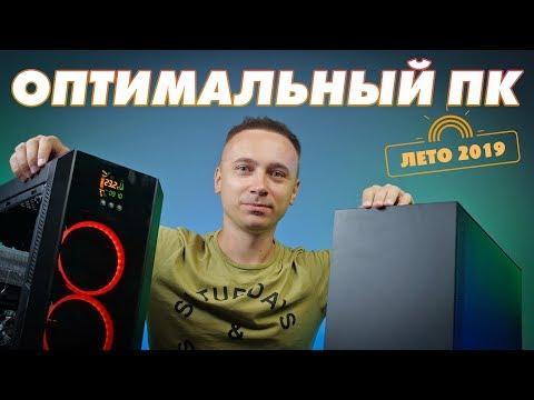 Оптимальный игровой компьютер – Сборка ПК 2019 | Август photo