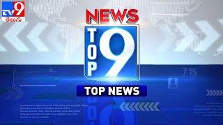 Top 9 News : Top News Stories: 9PM || 18 July 2021 - TV9 - TV9