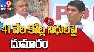 Andhra Pradesh Politics : ఏపీలో ఆర్థికశాఖ పై ఆరోపణలు - TV9 - TV9
