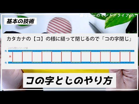 知らないと損!「コの字とじ」のやり方を解説♪【図解画像アリ!】