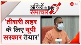 Badhir News: कोरोना पर सीएम योगी का बयान, यूपी में Brahmin Vote बैंक पर सियासत तेज   Latest News - ZEENEWS