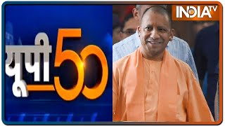 Uttar Pradesh से जुड़ी 50 बड़ी खबरें | UP 50: Non-Stop Superfast | July 29th, 2021 - INDIATV