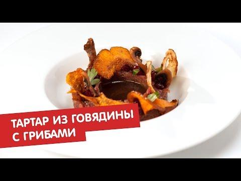 Тартар из говядины с грибами | Тартар