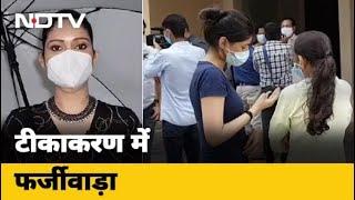Mumbai में Vaccine लगाने में फर्जीवाड़ा, डरे हुए हैं लोग   City Centre - NDTVINDIA
