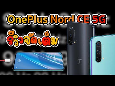 OnePlus-Nord-CE-5G-ใช้งานจริง-