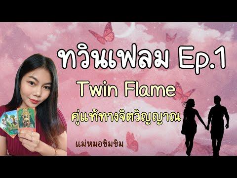 Twinflame-Ep.1-จุดเริ่มต้นความ