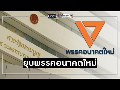 พรรคอนาคตใหม่- ตัดสิทธิกรรมการบริหาร 10 ปี | ข่าวช่องวัน | one31