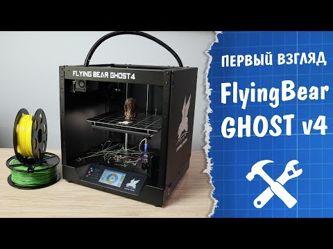 3D принтер FlyingBear GHOST v4: сборка, тест и сравнение с v3 photo