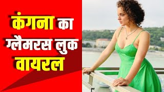 Kangana Ranaut breaks the internet with her hot pictures - IANSINDIA