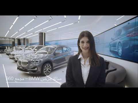 BMW Showroom @ 360 Mall – Ali Alghanim & Sons Automotive | QCPTV.com