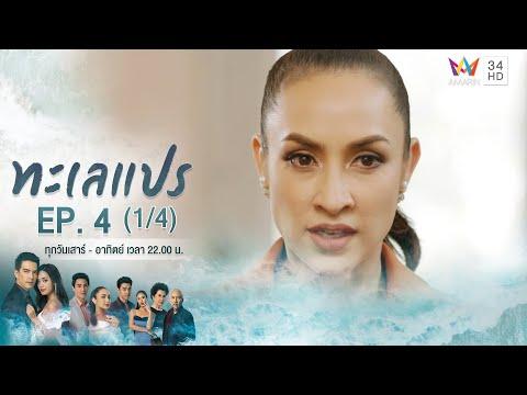 ทะเลแปร   EP.4 (1/4)   19 ม.ค.63   Amarin TVHD34