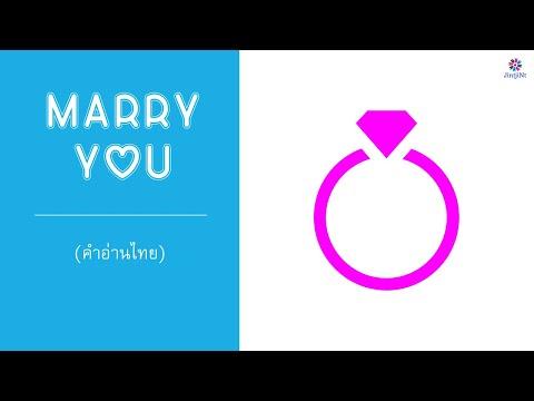 [คำอ่านไทย]-Bruno-Mars---Marry