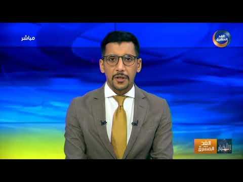 نشرة أخبار التاسعة مساءً | إغلاق مكاتب العمل بالمرافق والمؤسسات الحكومية في وادي حضرموت (3 مارس)
