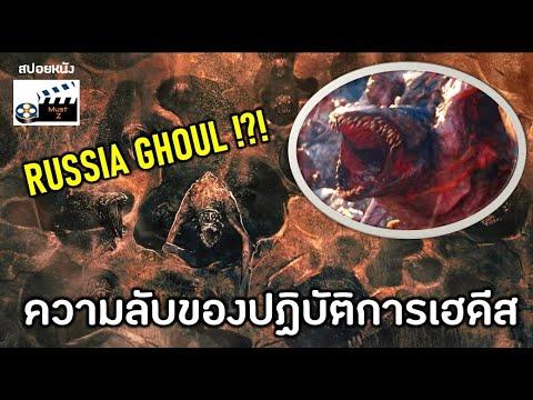 Russia-Ghoul-ความลับของปฏิบัติ