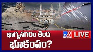 భాగ్యనగరం కింద భూకంపం? LIVE : Hyderabad Earthquake..? - TV9 Digital - TV9