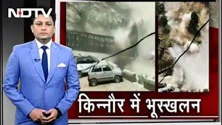 Himachal Pradesh के Kinnaur में भूस्खलन ने ले ली 9 लोगों की जान, 3 जख्मी - NDTVINDIA