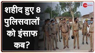 UP Police के खिलाफ़ किसने रचा षडयंत्र ? Vikash Dubey के घर से Live Reporting - ZEENEWS