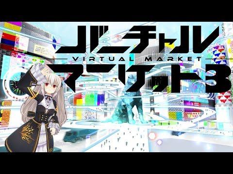 バーチャルマーケット3・・・