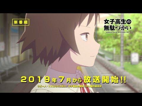 TVアニメーション「女子高生の無駄づかい」」番宣CM