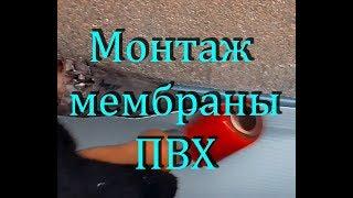 Монтаж мембраны ПВХ в Ялте