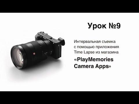 Альфа Мастерство | Урок 9 | Приложение Time Lapse из магазина «PlayMemories Camera Apps»