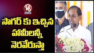 CM KCR Speech At Haliya , Nagarjuna Sagar | Nalgonda | V6 News - V6NEWSTELUGU