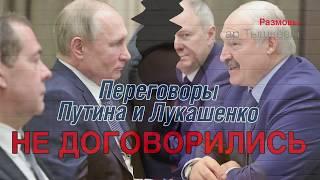 Переговоры Путина Лукашенко: