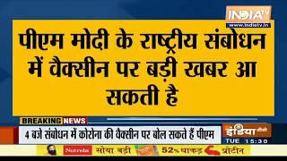 PM Modi ने कोरोना वैक्सीन को लेकर अधिकारियों के संग की हाईलेवल मीटिंग, दिए कई निर्देश - INDIATV