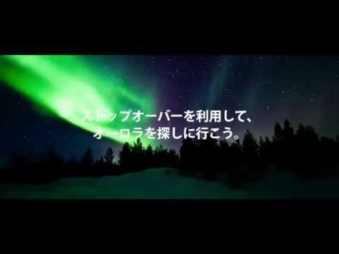 Northern Lights - Stop-over Finland JAP