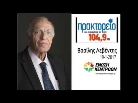 Β. Λεβέντης / Πρακτορείο FM / 19-1-2017