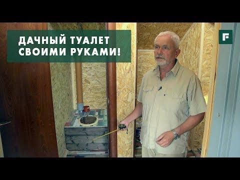 Торфяной туалет своими руками и утепление канализационной трубы.Строительные лайфхаки  // FORUMHOUSE