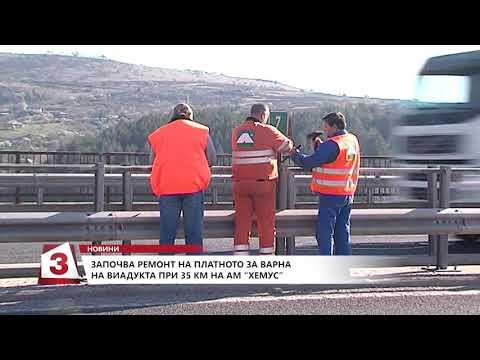 """Започва ремонт на платното за Варна на виадукта при 35 км на АМ """"Хемус"""""""