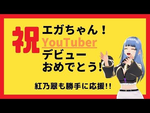 【祝】エガちゃんYouTuberデビュー記念【Vtuber 紅乃翠】