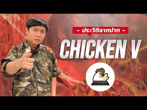 ประวัติจากปากแอดวี-Chicken-V:-