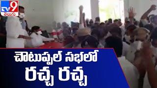 చౌటుప్పల్లో రేషన్ కార్డుల పంపిణీలో రసాభాస -TV9 - TV9