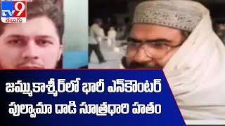 Jaish Terrorist and Pulwama attack conspirator killed in Jbackslashu0026K Encounter - TV9 - TV9