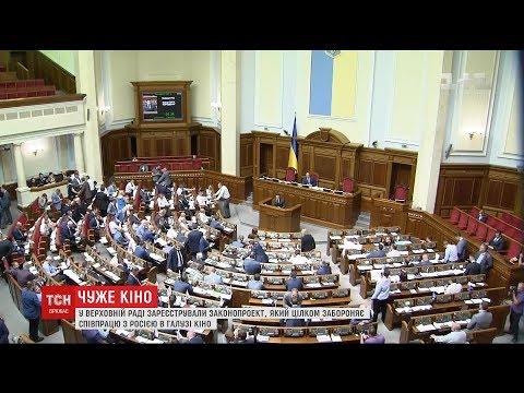 Нардепи зареєстрували законопроект, який цілковито забороняє співпрацю з Росією у сфері кіно