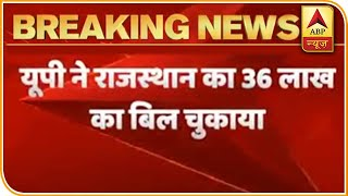UP paid bill of Rs 36 lakh to Rajasthan roadways: Dy CM Dinesh Sharma - ABPNEWSTV