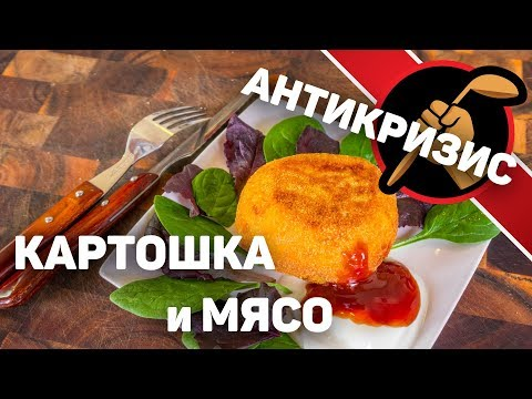 Картофельно-мясные фрикадельки.